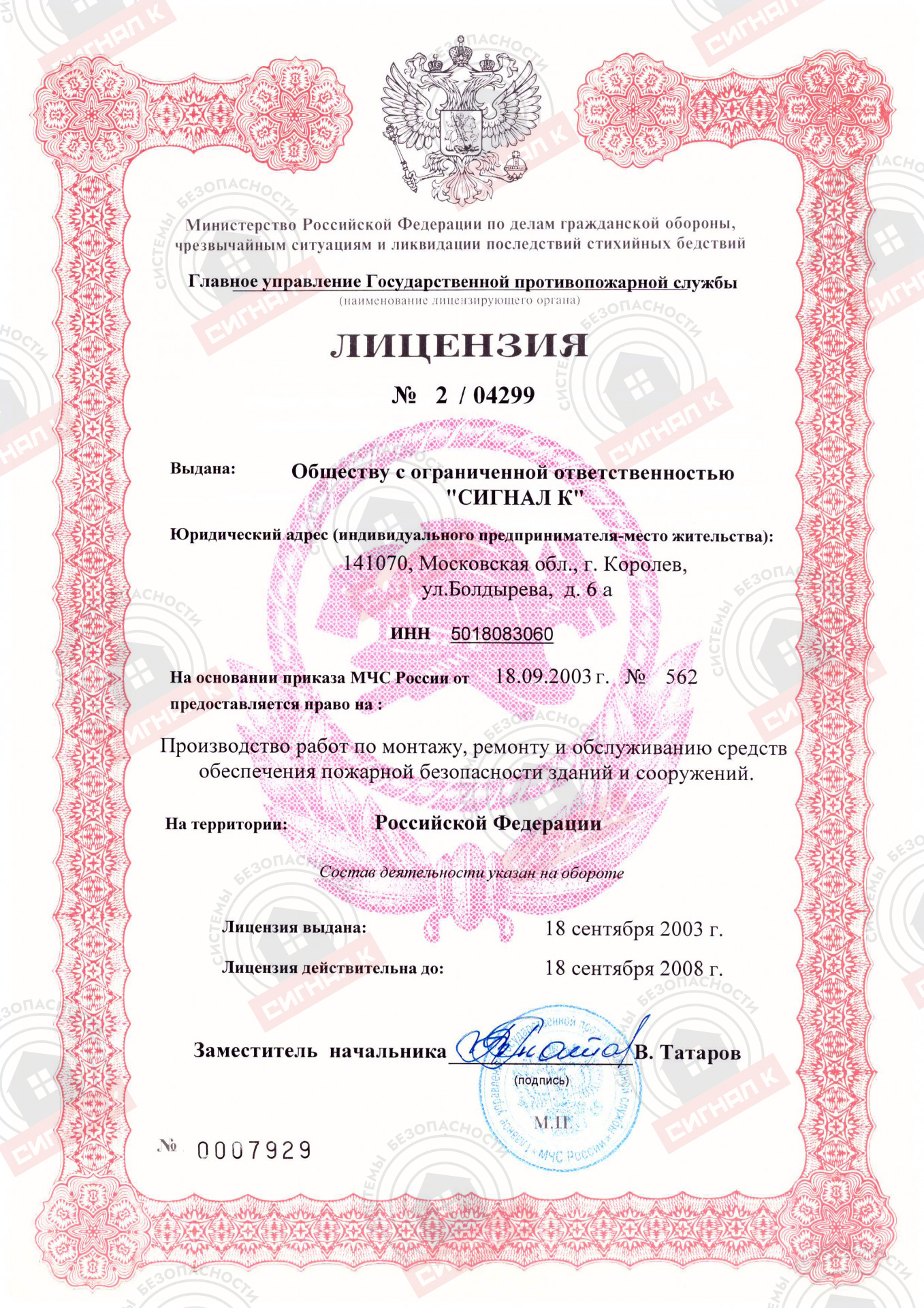 Лицензия