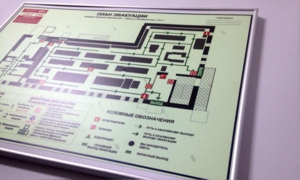 План пожарной эвакуации